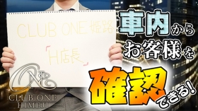 CLUB ONE 姫路のバニキシャ(スタッフ)動画