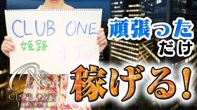 CLUB ONE 姫路のバニキシャ(女の子)動画