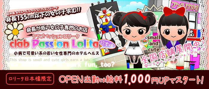 パッションロリータ 日本橋店の求人画像