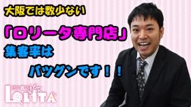 ロリータ日本橋の求人動画
