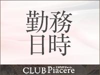 CLUB-ピアチェーレで働くメリット1