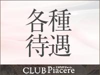 CLUB-ピアチェーレで働くメリット3
