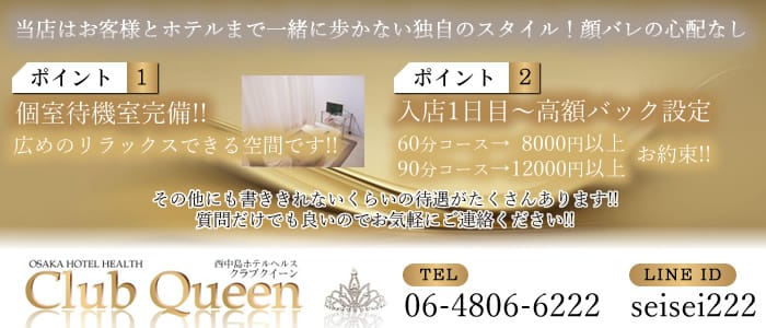 club Queen-クラブクイーン-