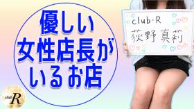club Rの求人動画