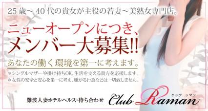 Club Raman