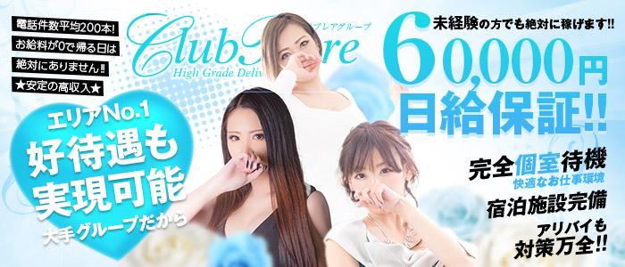 クラブレア南大阪の出稼ぎ求人画像