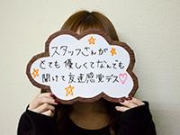 クラブレア南大阪で働くメリット6