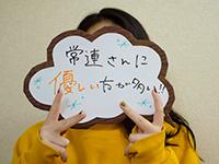 クラブレア南大阪で働くメリット9