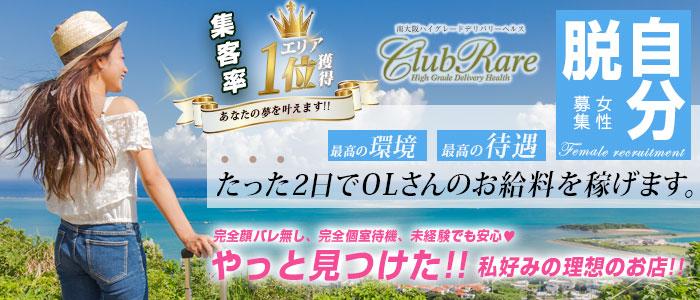 クラブレア南大阪の体験入店求人画像