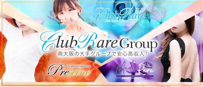 クラブレアグループの求人画像