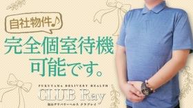 CLUB Rayの求人動画