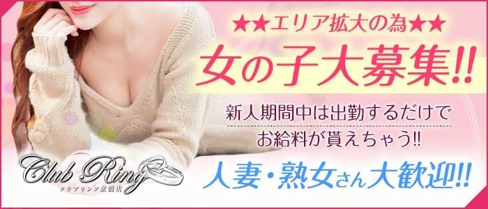 人妻・熟女・Club Ring京橋