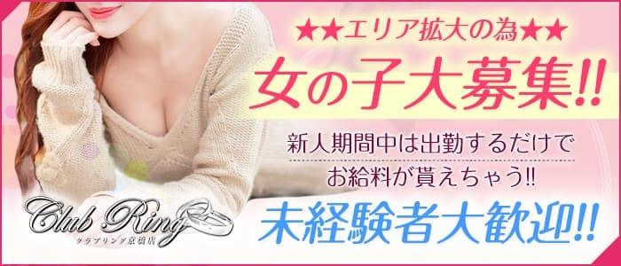 未経験・Club Ring京橋