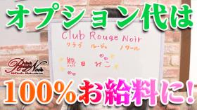 Club Rouge Noirの求人動画
