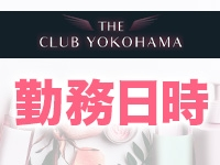 THE CLUB YOKOHAMAで働くメリット2