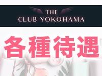 THE CLUB YOKOHAMAで働くメリット3