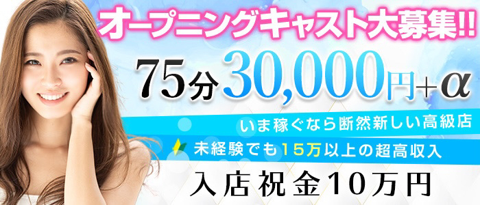THE CLUB YOKOHAMAの求人情報