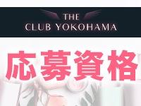 THE CLUB YOKOHAMAで働くメリット1