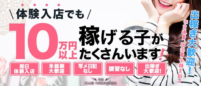 THE CLUB YOKOHAMAの体験入店求人画像