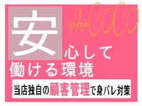 COCO~ココ~で働くメリット3