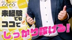 COCO~ココ~のスタッフによるお仕事紹介動画