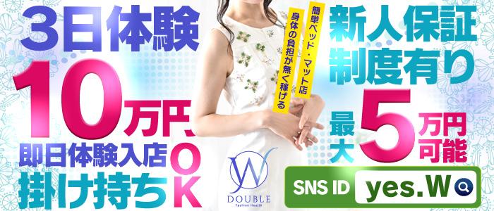 YESグループ DOUBLE(ダブル)
