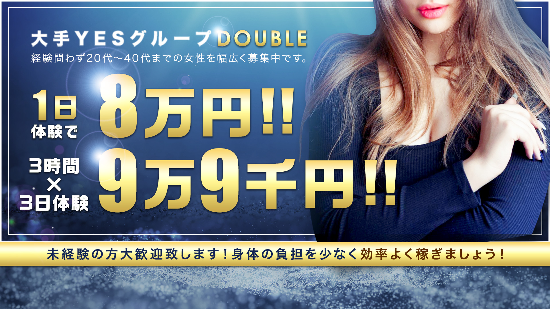 YESグループ DOUBLE(ダブル)の求人画像