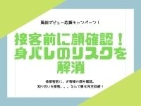 DOUBLE(札幌YESグループ)で働くメリット2