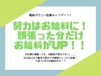DOUBLE(札幌YESグループ)で働くメリット5