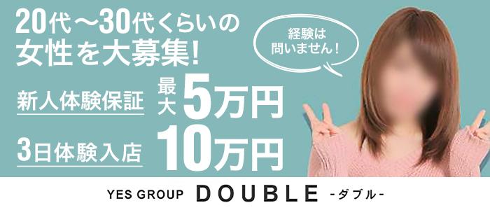 人妻・熟女・YESグループ DOUBLE(ダブル)