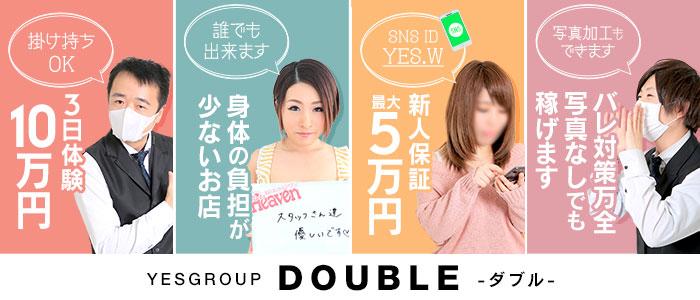 体験入店・YESグループ DOUBLE(ダブル)