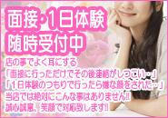 癒し系OL専門店 ココ~CoCo~で働くメリット6