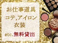 CoCoaco(ココアコ) 大阪本店で働くメリット2