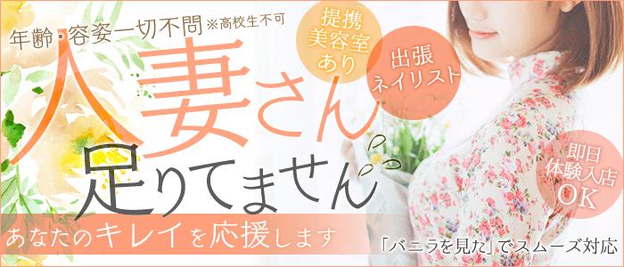 人妻・熟女・CoCoaco(ココアコ) 大阪本店