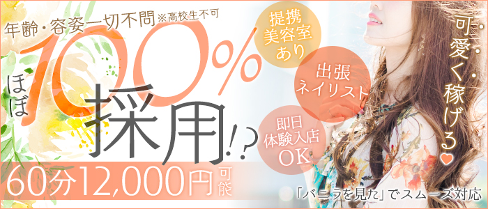 未経験・CoCoaco(ココアコ) 大阪本店