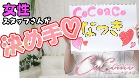 CoCoaco(ココアコ) 大阪本店の求人動画