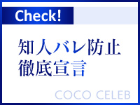 COCO CELEB水戸 YESグループで働くメリット1