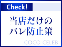 COCO CELEB水戸 YESグループで働くメリット2