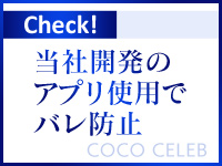 COCO CELEB水戸 YESグループで働くメリット3