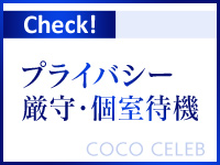 COCO CELEB水戸 YESグループで働くメリット4