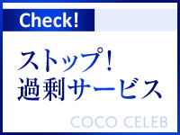 COCO CELEB水戸 YESグループで働くメリット5