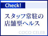 COCO CELEB水戸 YESグループで働くメリット6