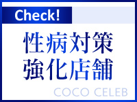 COCO CELEB水戸 YESグループで働くメリット7