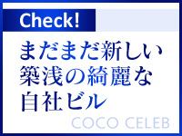 COCO CELEB水戸 YESグループで働くメリット8