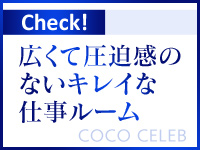 COCO CELEB水戸 YESグループで働くメリット9