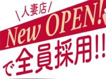 NEW OPEN!!で全員採用!! のアイキャッチ画像