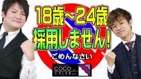 COCO CELEB水戸(YESグループ)