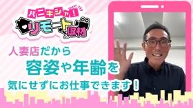 華女 YESグループ水戸の求人動画