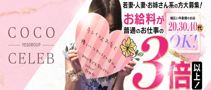 未経験・COCO CELEB水戸(YESグループ)