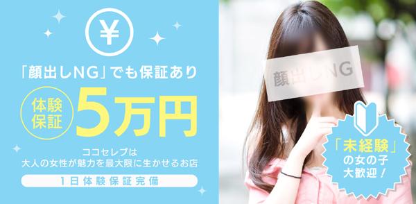 体験入店・COCO CELEB水戸(YESグループ)
